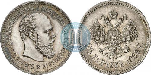 25 копеек 1888 года