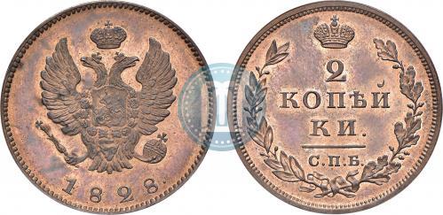 2 копейки 1828 года