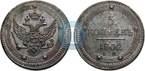 5 копеек 1802 года ЕМ .
