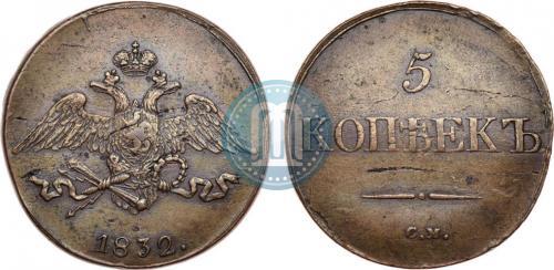 5 копеек 1832 года