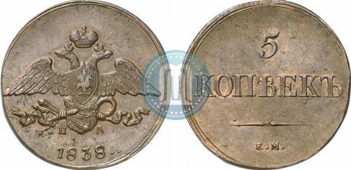 5 копеек 1838 года ЕМ  НА.