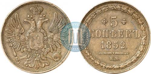 5 копеек 1852 года