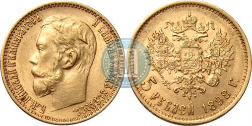 5 рублей 1898 года   (АГ).