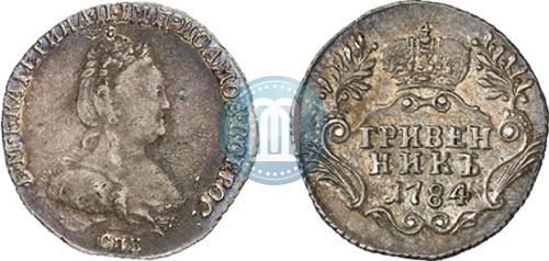 Гривенник 1784 года
