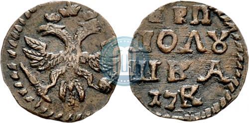 Полушка 1720 года