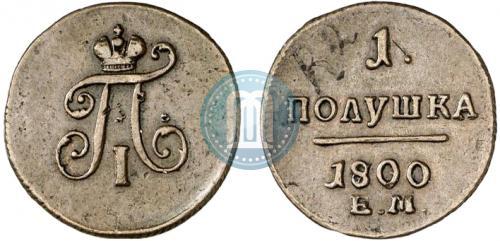 Полушка 1800 года