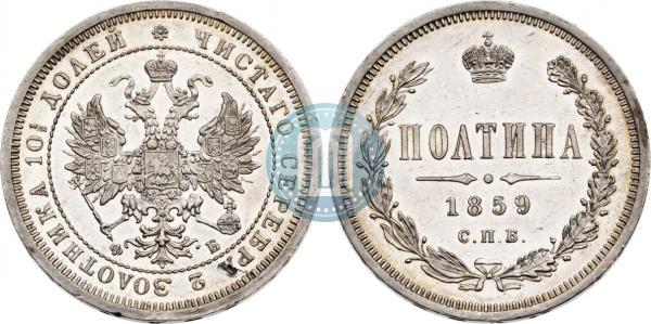 Орел меньше, образца 1859