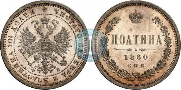 Орел больше, образца 1861-1872