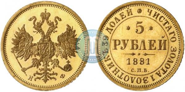 Орел образца 1859-1882. Крест державы ближе к перу
