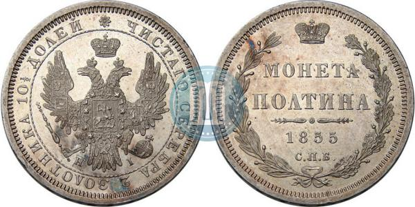 Eagle of 1854-1858. St. George without cloak