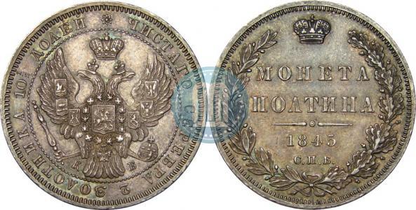 Орел образца 1845-1846