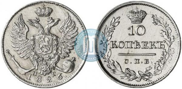 10 копеек царские с малыми крыльями орла пробные иваново магазин монет