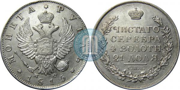 Орел 1814 года. Хвост короче. Скипетр длиннее