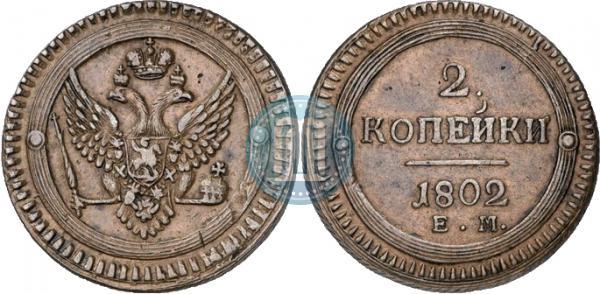 Екатеринбургский монетный двор