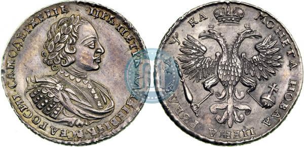 1 рубль 1721 года, без инициалов медальера, с пальмовой ветвью на груди