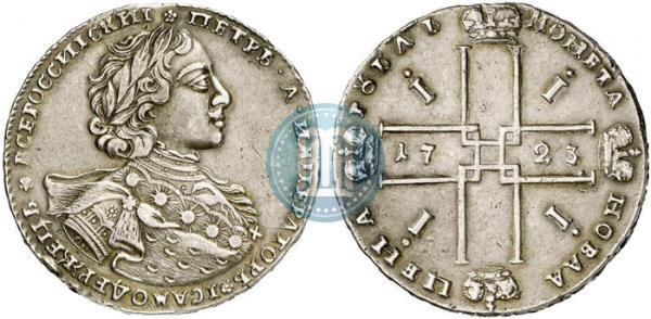 1 рубль 1723 года, малый Андреевский крест
