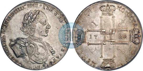 1 рубль 1722 года,