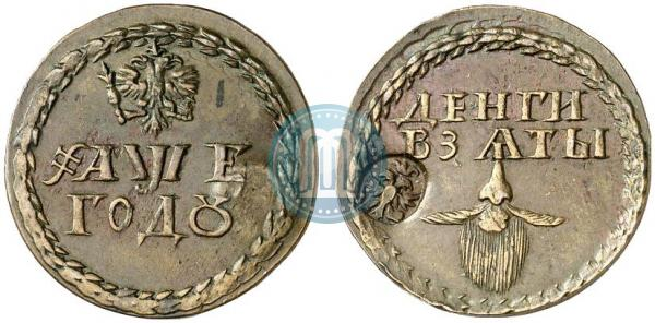 Beard token of 1705, narrow beard.