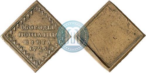 Бородовой знак 1725 года,