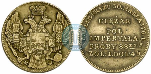 Экзагий 5 рублей Екатерины II