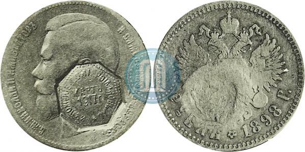 Копейка николай 2 1894 1917г купюра 500 рублей фото