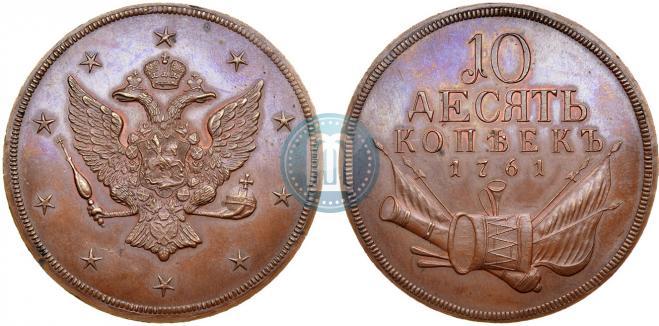 10 копеек 1761 года