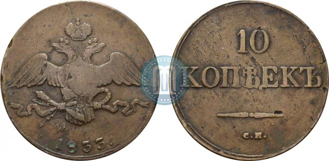 10 kopecks 1833 year