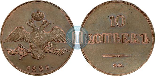 10 копеек 1839 года