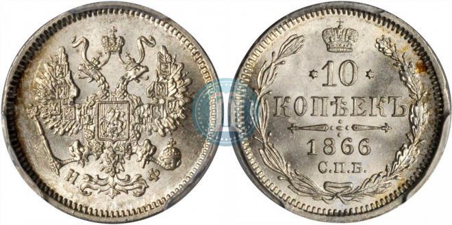 10 копеек 1866 года