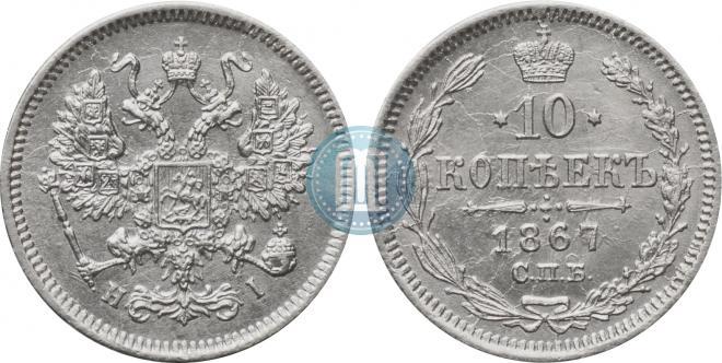 10 копеек 1867 года