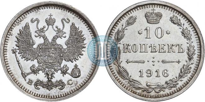 10 kopecks 1916 year