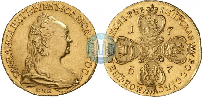 10 roubles 1757 year