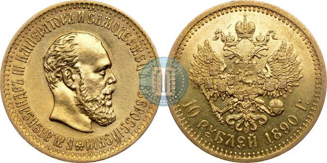 10 roubles 1890 year