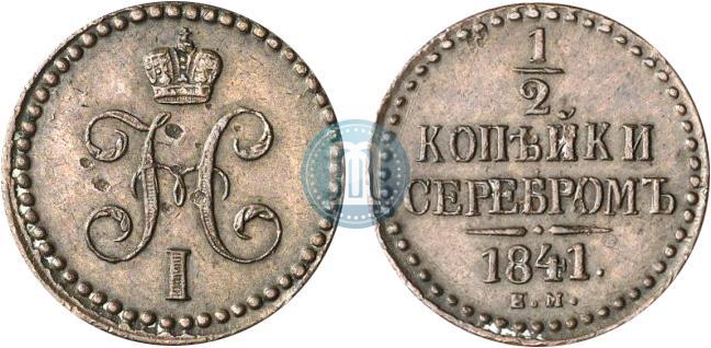 1/2 kopeck 1841 year