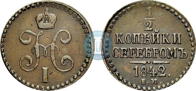 1/2 kopeck 1842 year