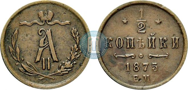 1/2 копейки 1875 года