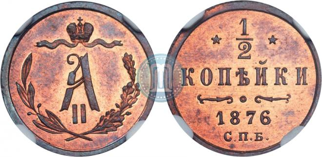 1/2 kopeck 1876 year