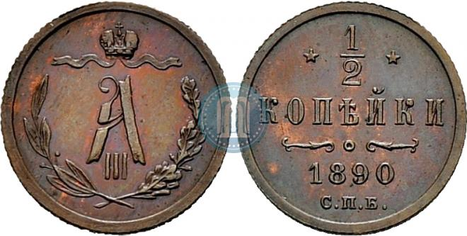 1/2 kopeck 1890 year