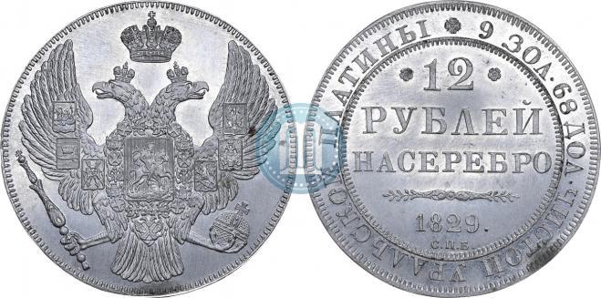 12 рублей 1829 года