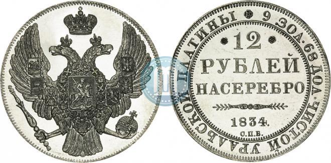 12 рублей 1834 года