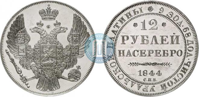 12 рублей 1844 года