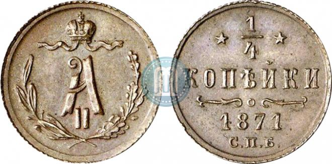 1/4 kopeck 1871 year