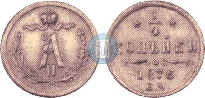 1/4 kopeck 1876 year