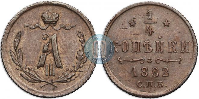 1/4 копейки 1882 года