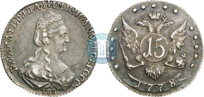15 kopecks 1778 year