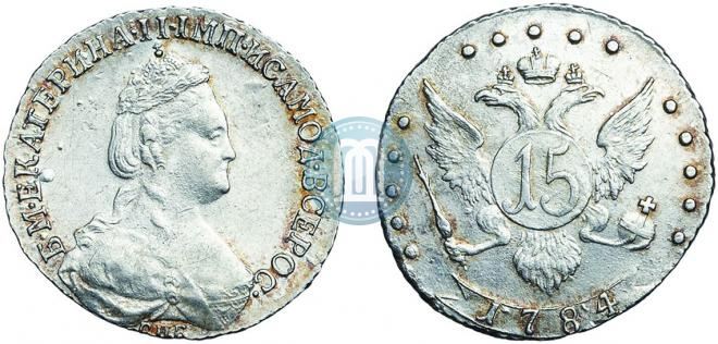 15 копеек 1784 года