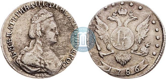 15 kopecks 1786 year