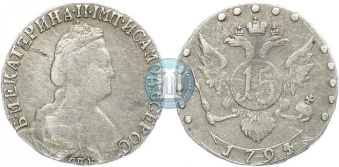 15 kopecks 1794 year
