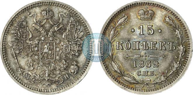15 копеек 1862 года