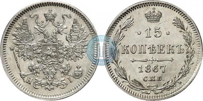15 копеек 1867 года